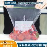 现货供应小号PE 双封条密实袋 食品保鲜袋 拉链自封袋 零食袋