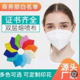 KN95口罩厂家彩色定制 工业防护防尘口罩带呼吸阀一次性口罩n95