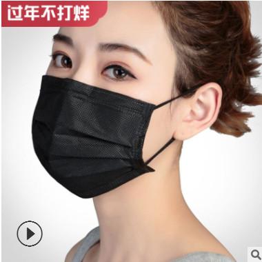 源头厂家一次性民用黑色款口罩批发 无纺布3层防尘透气工厂直供