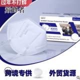 巅峰者 成人KN95口罩20个盒装 五层防护带熔喷布防护口罩外贸货源