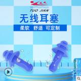 W20厂家直供游泳潜水耳塞 硅胶柔软游泳耳塞 睡觉隔音防噪耳塞