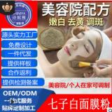 希利娜干细胞化妆品美容院面膜粉补水保湿护肤七子白植物面膜oem