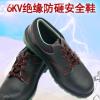 霍尼韦尔(巴固)6K绝缘鞋电工鞋防砸工地耐脏鞋牛皮鞋702安全鞋