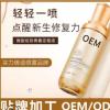 富勒烯青春定格液 保湿温和紧致喷雾精华液化妆品代加工OEM