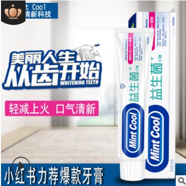 成人口腔护理牙膏 劲爽薄荷牙膏 减轻口腔异味 益生菌牙膏100g