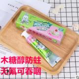 厂家直销清新能量儿童牙膏木糖防蛀健齿牙膏 可吞咽牙膏草莓味70g