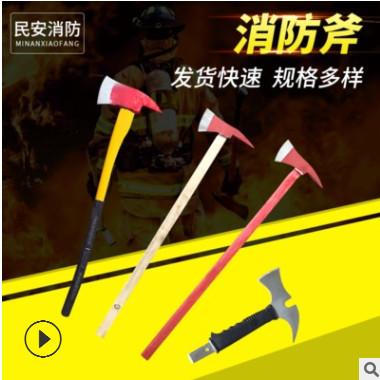 消防斧厂家批发 碳钢太平斧消防破拆工具 消防斧头野营斧