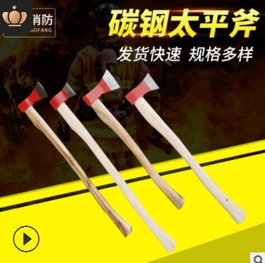 消防斧现货批发 碳钢太平斧消防破拆工具厂家 消防斧头野营斧