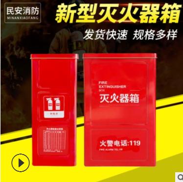 新型灭火器箱 干粉2只装8KG消防箱消防器材批发 4kg干粉灭火器箱