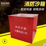 消防沙箱一立方米黄沙箱火警119大小箱 加油站灭火消防防汛沙箱