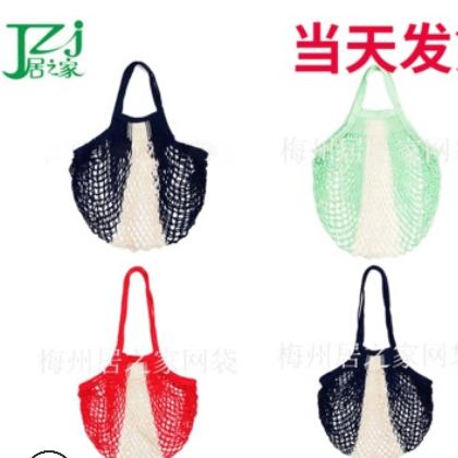亚马逊棉网袋手提式全棉袋子撞色棉网袋超市蔬菜水果网兜购物袋子