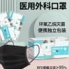 医用外科口罩 黑色现货单独包装 三层防护内挂四包边环氧乙烷灭菌