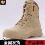 厂家户外高帮三角洲作战靴战术靴防滑水登山鞋沙漠靴一件代发
