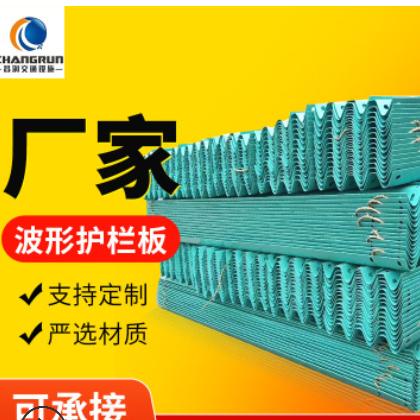 喷塑公路设施波形护栏板 乡间道路用波形钢护栏板 热镀锌护栏板
