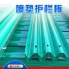 高速公路护栏4320*310*85*4mm 喷塑加强型波形护栏Gr-B-2E
