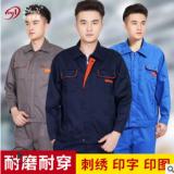 长袖工作服套装定制劳保服工装焊工服厂服定做车间汽修工衣厂家