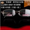 青松品牌时尚老花镜 男女超轻玻璃老光镜平光镜 50-600度老花眼镜