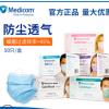 Medicom麦迪康一次性三层无纺布口罩熔喷布过滤细菌防雾透气#2015