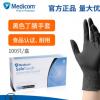 Medicom麦迪康一次性丁腈手套黑色加厚耐用食品烘焙劳保汽修#1138
