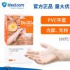 Medicom麦迪康一次性使用PVC手套食品级耐用酒店餐饮烘焙#1109