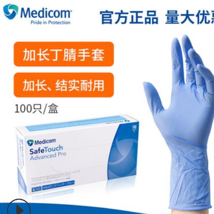 Medicom麦迪康一次性丁腈手套加长加厚丁晴手套科研实验劳保#1131