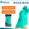 Medicom麦迪康进口丁腈防化手套绿色抗酸抗碱化工化学实验室#1159