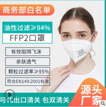 FFP2口罩KN95外贸出口CE FFP3认证face mask商务部白名单N95口罩