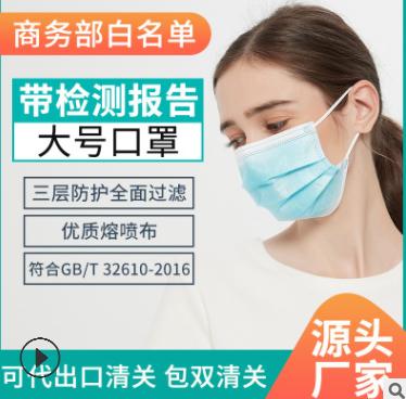 一次性口罩大号民用大码三层含熔喷布现货定制印花大脸口罩厂家