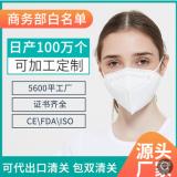KN95口罩n95厂家定制加工 印花防护防尘口罩带呼吸阀一次性口罩