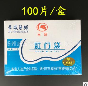 玉兔牌一次性使用肛门袋粘贴式造口袋造瘘袋100只/盒大便袋