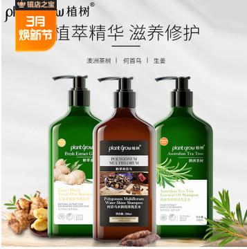 洗护用品净螨止痒澳洲茶树精油洗发水 清爽控油植物精华洗发露