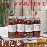 一件代发组合花茶 组合花草茶胎菊枸杞茶红枣茶桂圆茶厂家销售