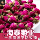 玫瑰花茶散装 平阴玫瑰重瓣玫瑰云南玫瑰花干玫瑰红玫瑰花草茶叶