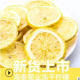 柠檬片 散装柠檬片 水果干片柠檬茶四川安岳柠檬干水果茶