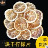 厂家批发花果茶柠檬片水果干片茶叶 散货烘干冻干柠檬片茶