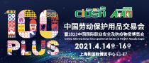 100 plus 中国劳动保护用品交易会暨2021中国国际职业安全及防疫物资博览会