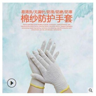 厂家供应加密棉纱防护劳保手套电脑机十针线棉线手套700g细线手套