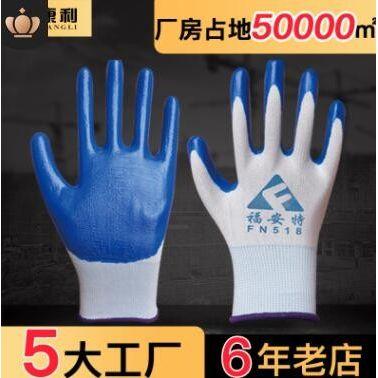 13针尼龙挂胶手套厂家工地干活耐磨劳保防护线皱丁腈乳胶浸胶手套