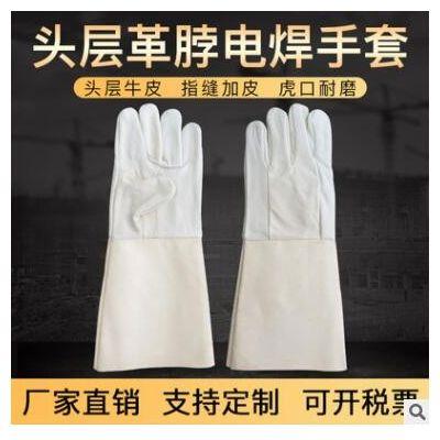 电焊手套牛皮加长劳保防护隔热手套加长头层全皮气焊工手套批发