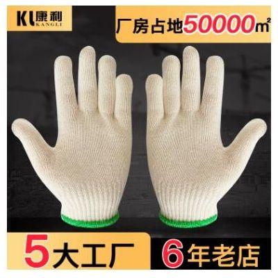 棉纱手套400g-900克批发工厂耐磨防滑劳保防护灯罩棉线手套厂定做