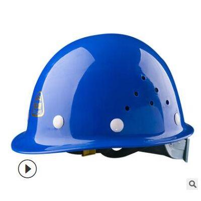 俊朗588玻璃钢透气半球型安全帽工地防砸帽建筑工地头盔厂家批发