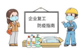 疫情期间,企业员工复工后,应如何做好疫情防护措施?