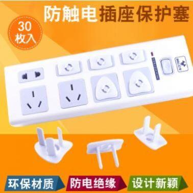 绝缘宝宝插座保护盖 儿童安全防护用品 儿童插座保护盖防触电30个