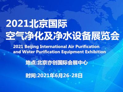 2021空气净化展 北京空气净化及净水设备展览会