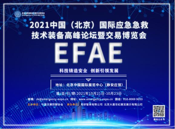 2021中国(北京)国际应急急救技术装备高峰论坛暨交易博览会邀请函