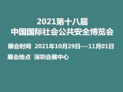 2021第十八届中国国际社会公共安全博览会