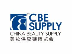 2022上海国际美妆供应链博览会(CBE SUPPLY)