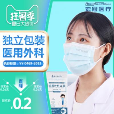 【现货秒发】一次性三层医用外科口罩1只独立装无菌平面口罩厂家