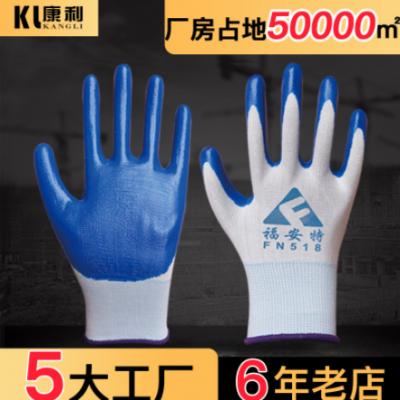 13针丁腈手套厂家批发福安特耐磨劳保防护花园挂胶浸胶蓝丁晴手套