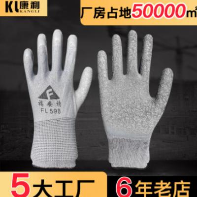 大拇指全浸手套厂家批发13针灰纱尼龙线皱纹乳胶工地劳保防护手套